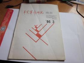 辛亥革命研究动态1995年第3期