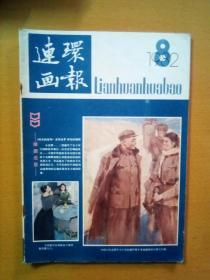 连环画报 1982一8