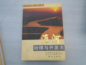 淮河治理与开发志(16开精装1本,原版正版书)