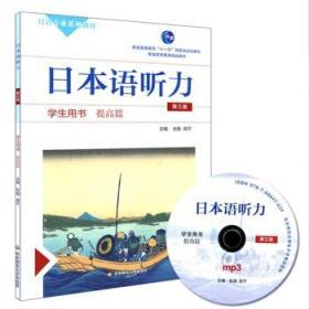 日本语听力 学生用书 提高篇 第三版 正版 杜勤,高宁  9787567549364