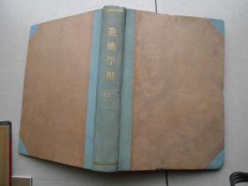 遗传学报(1974-1975年1-2卷合订本)