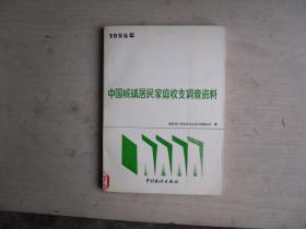 1988年 中国城镇居民家庭收支调查资料                         X1015