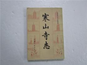 江苏地方文献丛书:寒山寺志