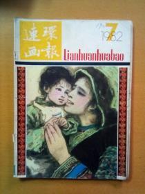 连环画报 1982一7