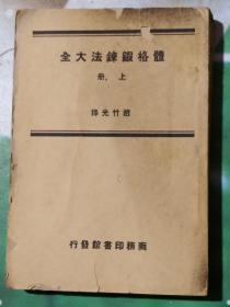 《体格锻炼法大全》,上册,民国商务版。