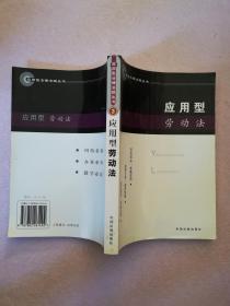 应用型劳动法3【实物拍图 扉页有章】
