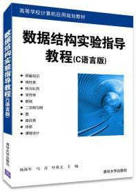 数据结构实验指导教程(C语言版高等学校计算机应用规划 正版 杨海军,马彦,叶燕文   9787302362593