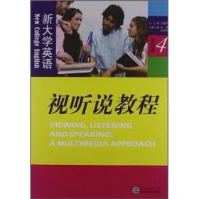 视听说教程-4-学生用书-a multimedia appr 正版 刘建达,王哲,王丽娟  9787307091337