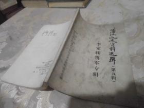 李家钰将军专辑(蒲江文史资料选辑 第五辑)