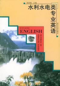 水利水电类专业英语 正版 刘景植   9787307032323
