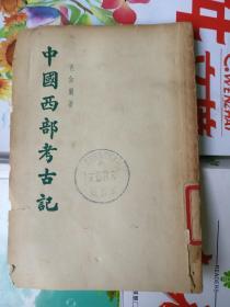 中国西部考古记(竖版繁体字)品相以图片为准、插图本