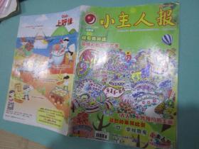 小主人报,儿童版,2014年3期