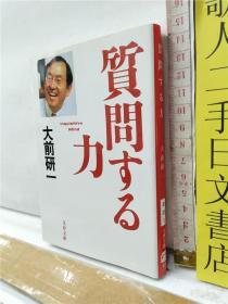 大前研一      质问する力     64开文春文库本综合书     日文原版