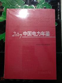 中国电力年鉴 2017(全新未拆包装)精装
