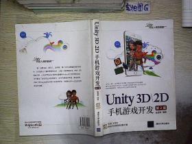 Unity3D2D手机游戏开发