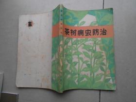茶树病虫防治