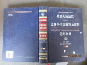 最高人民法院 民商事司法解释及审判 适用指导 2