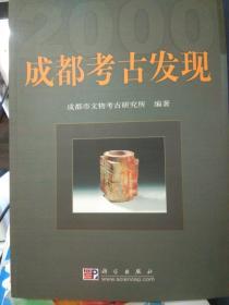 成都考古发现 2000