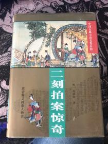 二刻拍案惊奇 中国古典小说名著百部