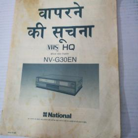 national VHS HQ NV-G30EN蒙文说明书