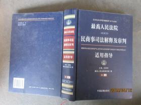 最高人民法院 民商事司法解释及审判 适用指导 4