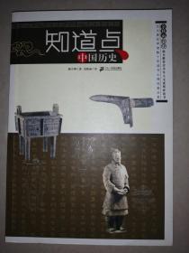 知道点中国历史