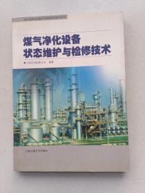 煤气净化设备状态维护与检修技术