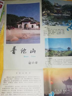 普陀山导游图(1992)