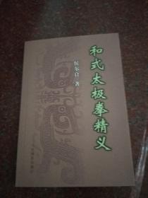 和式太极拳精义 侯尔良 人民体育出版社  2005年