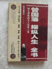 曾国藩操纵人生全书:防止挫败的为人处世之鉴