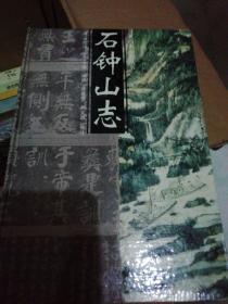 石钟山志【1996年一版一印1200册】