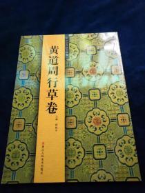 黄道周行草卷(中国历代法书粹编)品好