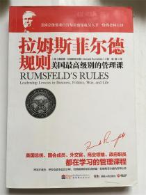 拉姆斯菲尔德规则:美国最高级别的管理课/拉姆斯菲尔德