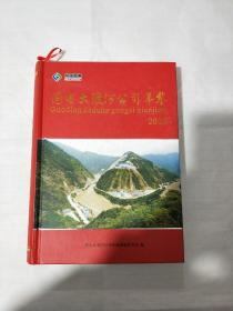 国电大渡河公司年鉴 2012