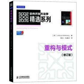 重构与模式(修订版)/软件开发方法学精选系列 正版 Joshua Kerievsky  9787115297259