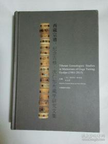 西藏宗谱:纪念古格.次仁加布藏学研究文集(1961-2015)