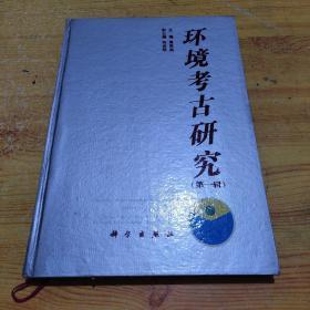 环境考古研究 (第一辑)【四个人签名】有盖章周昆叔签名
