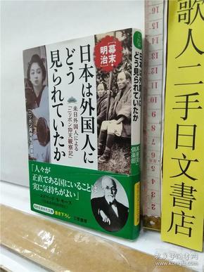 日本は外国人にどう见なれていたか       64开三笠书房文库本综合书    日文原版