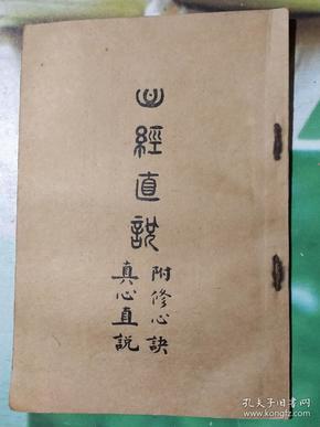 民国佛学书《心经直说(附修心诀真心直说)》