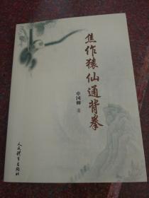 正版原版 焦作猿仙通背拳 申国卿  人民体育出版社 2018年