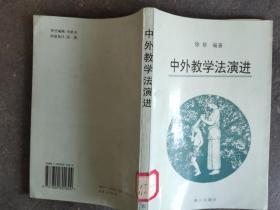 中外教学法演进