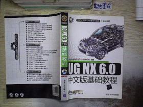 CAD/CAM/CAE基础与实践·基础教程:UG NX 6.0中文版基础教程...