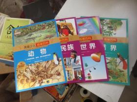 英国少儿插画百科:动物、世界各民族、科学世界、自然界 4本合售