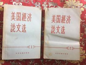 美国经济论文选(1、2两册)57年1版1印