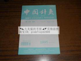 中国针灸1995年增刊(下):'95国际针灸推拿学术研讨会论文集