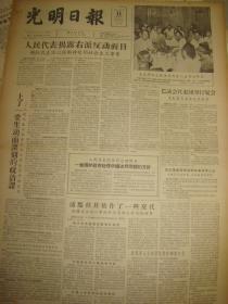 《光明日报》【我国历史上从来没有过的,有北京电子管厂生产的双二级检波管、第一汽车制造厂载重汽车、华北无线电器材厂照片】