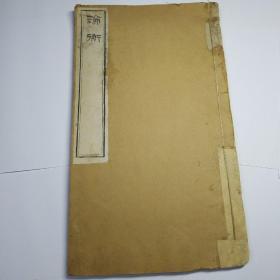 清代白纸本论衡卷二十五到卷三十一册
