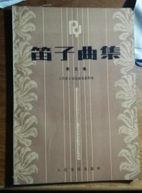 笛子曲集【第五集】 C2