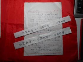 《天津市作协、文联80年代大会主席团、书记处人员换届改选的酝酿名单(几个方案)》 天津文联佚名手稿