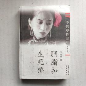 《胭脂扣 生死桥》李碧华作品集 长篇小说